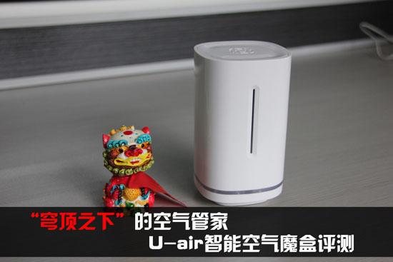 """""""穹顶之下""""的空气管家 U-air智能空气魔盒评测"""