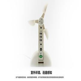 SUNPEC尚品优居智能风光雨感应器