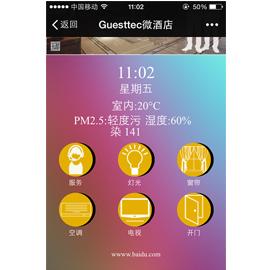 奥维特智能家居智慧酒店系统开源节流、增加特色