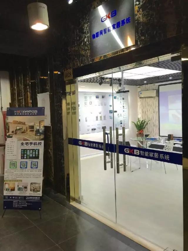 贺GKB智能家居深圳龙华新区体验馆隆重开业