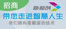 深圳市新和创智能科技有限公司