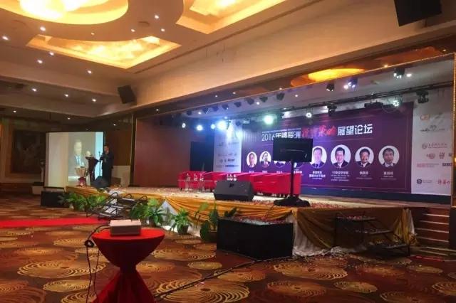 HDL董事长梁国芹出席马来西亚婆罗洲论坛