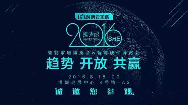 【共享盛宴 开放共赢】博云参加2016深圳国际智能家居展