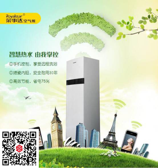 荣事达创新空气能热水器凭借高效节能