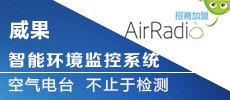 北京威果智能科技有限公司