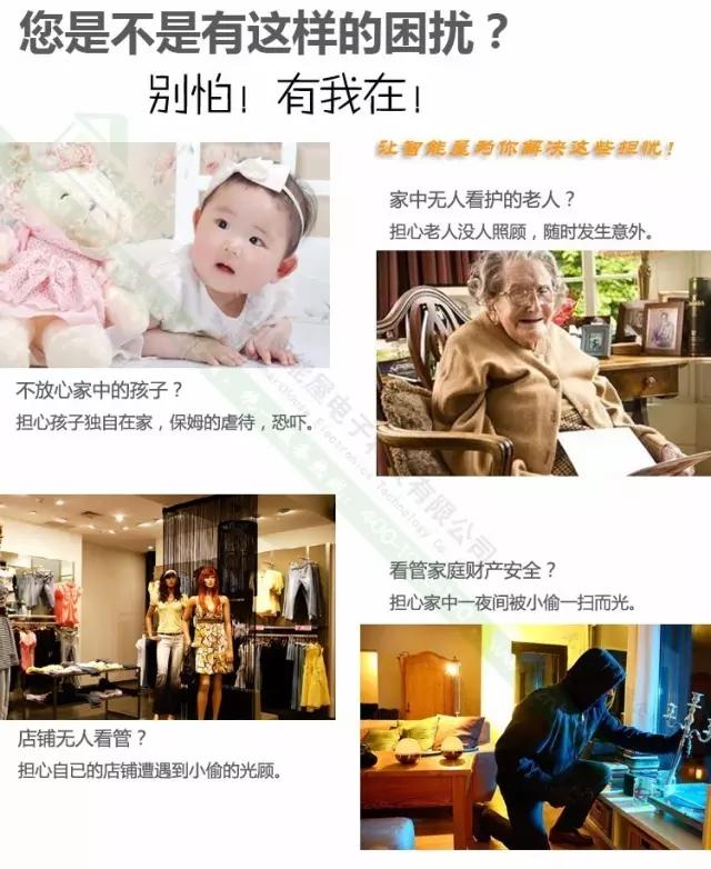 """智能屋智能家居""""养老服务""""一键式整合智能家居,改善中国当前养老模式的弊端"""