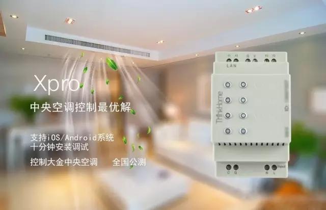 ThinkHome全新X pro-DAIKIN产品,支持ios/android系统,控制大金中央空调