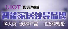 紫光物联 智能家居领导品牌