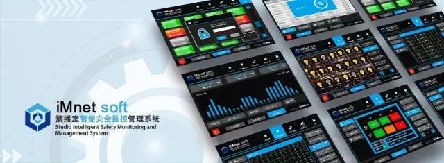 BIRTV2016准备完毕!河东携演播室智能安全监控管理系统等产品明日亮相