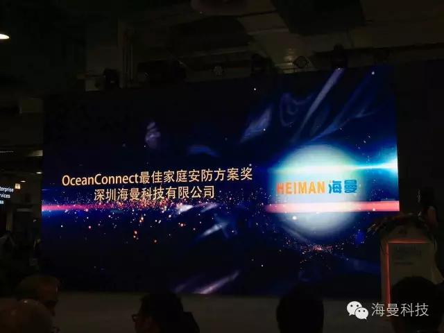"""华为开发者大赛中,海曼用夺""""最佳家庭安防方案奖"""""""