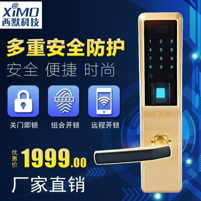 """西默智能,无""""锁""""不能!1999元的西默智能锁功能就这么逆天!"""