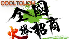 COOLTOUCH------开关有意,智能随心