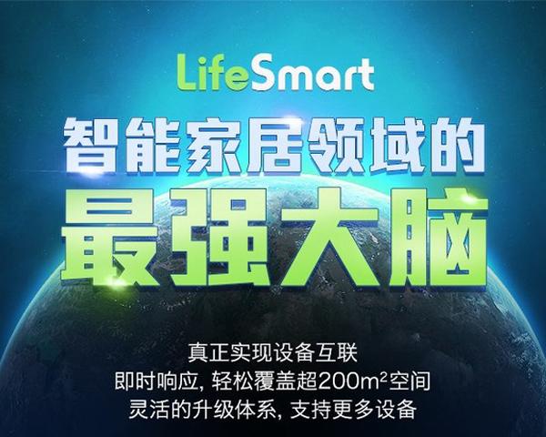 LifeSmart智慧中心四大方面的简单介绍