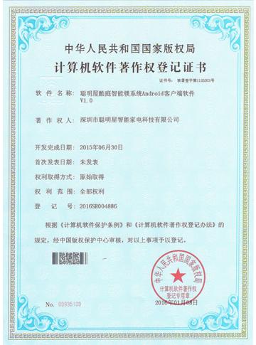 深圳市聪明屋智能家电科技有限公司