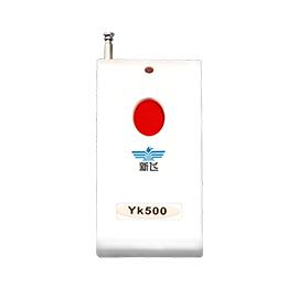 新飞智能家居紧急按钮XF-AHWTCQ01