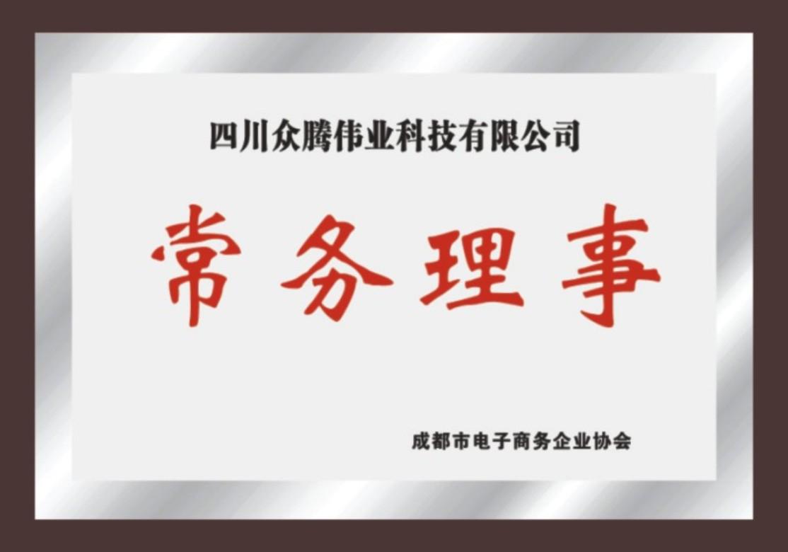 四川众腾伟业科技有限公司