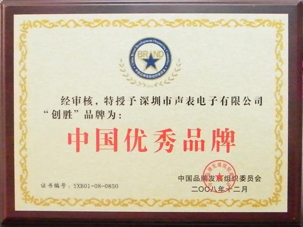 深圳市声表电子有限公司