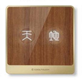 COOLTOUCH橙朴智能家居中国风木双控开关采用相机镜头打磨工艺、定时功能CP-18
