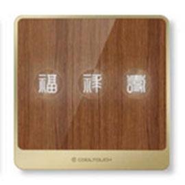 COOLTOUCH橙朴智能家居中国风木纹三控开关采用相机镜头打磨工艺、定时功能CP-19
