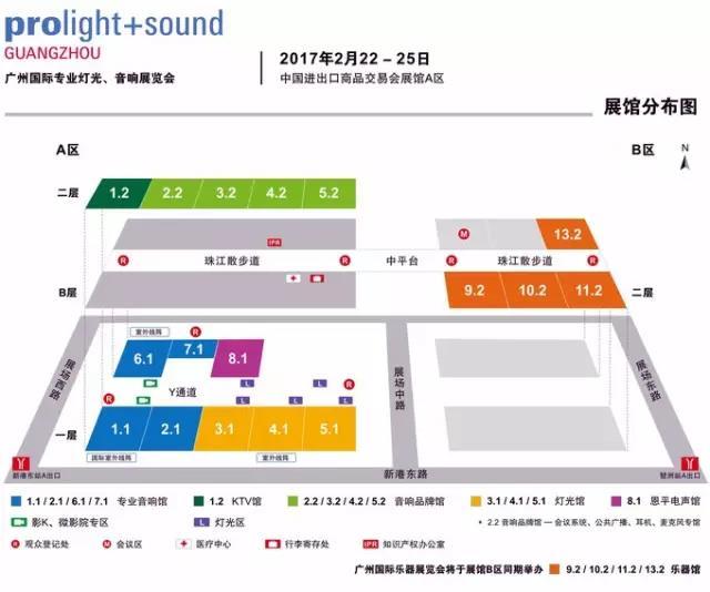 向往智能科技参加2017广州国际专业灯光音响展览会