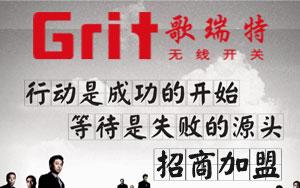 Grit歌瑞特智能家居加盟代理_全国招商政策