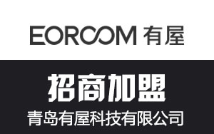eoroom有屋智能家居加盟代理_全国招商政策