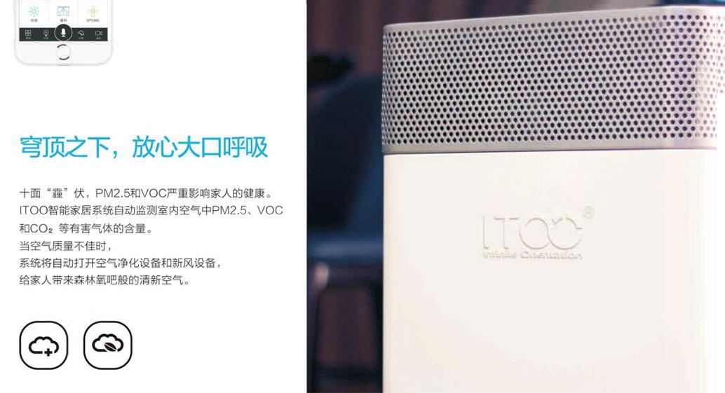 ITOO智能空气净化SC-AC-1