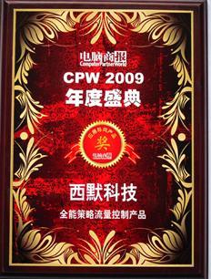 2009应用导向产品奖
