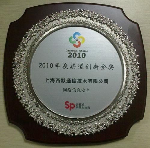 2010年度渠道创新金奖