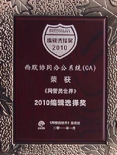 西默协同办公系统2010编辑选择奖