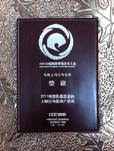 2011网管员最喜爱的上网行为管理产品奖