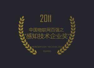 感知技术企业奖