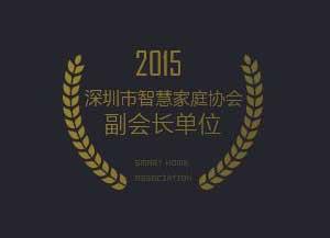 深圳市智慧家庭协会副会长单位