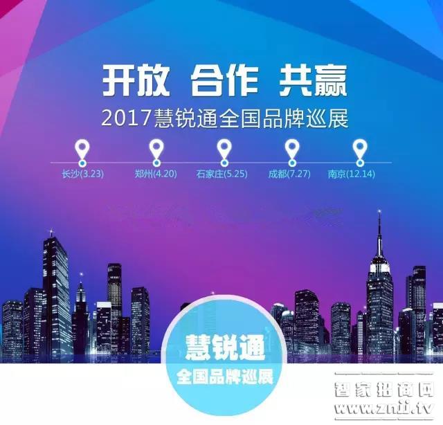 慧锐通智能家居全国巡回展长沙首站将于3月23日启动