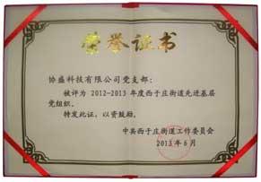 天津协盛科技股份有限公司
