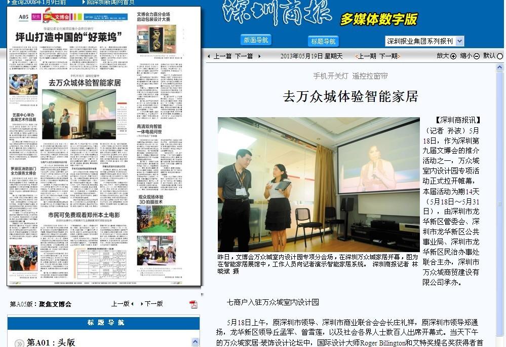深圳商报头版头条:创胜智能家居