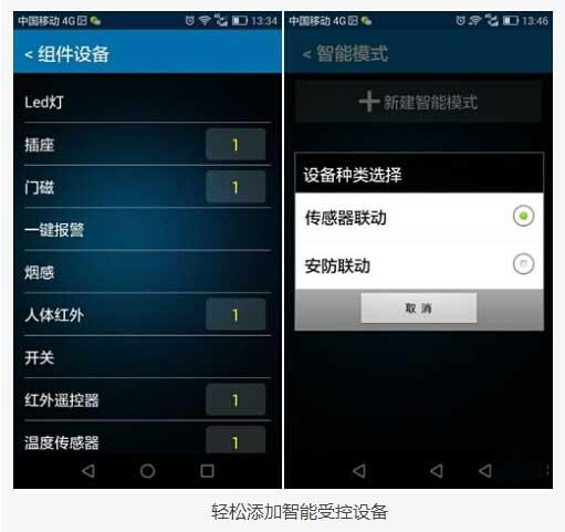 产品测评:中讯威易V-air环境管家测评(图9)