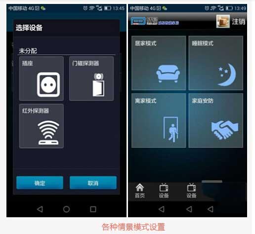 产品测评:中讯威易V-air环境管家测评(图10)