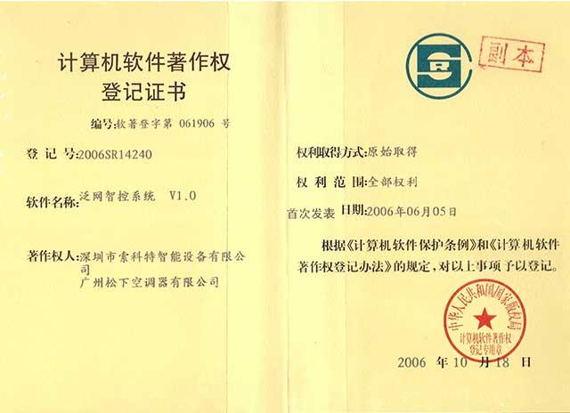 智能控制系统专利
