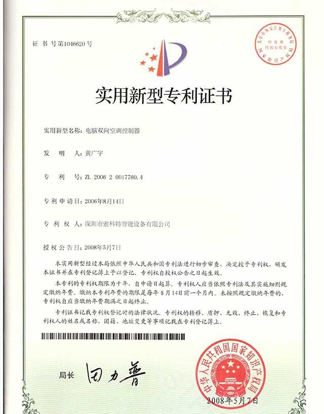 空调远程控制专利