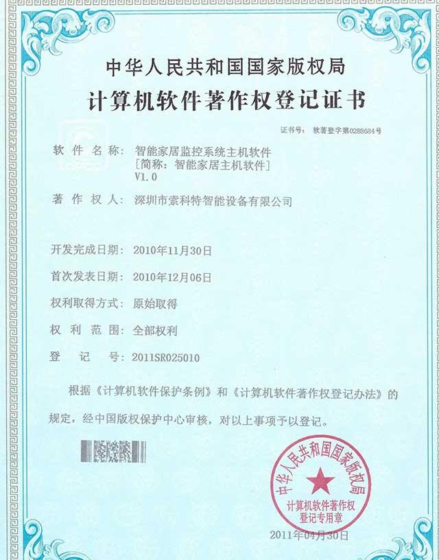 智能家居主机软件登记证书