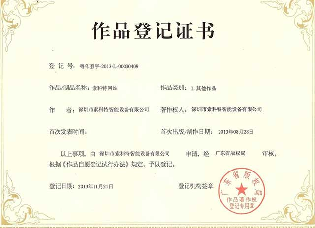 网站作品登记作品证书