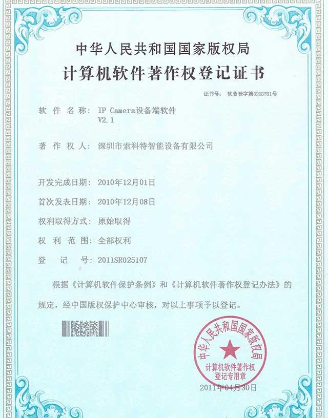网络摄像机软件登记证书