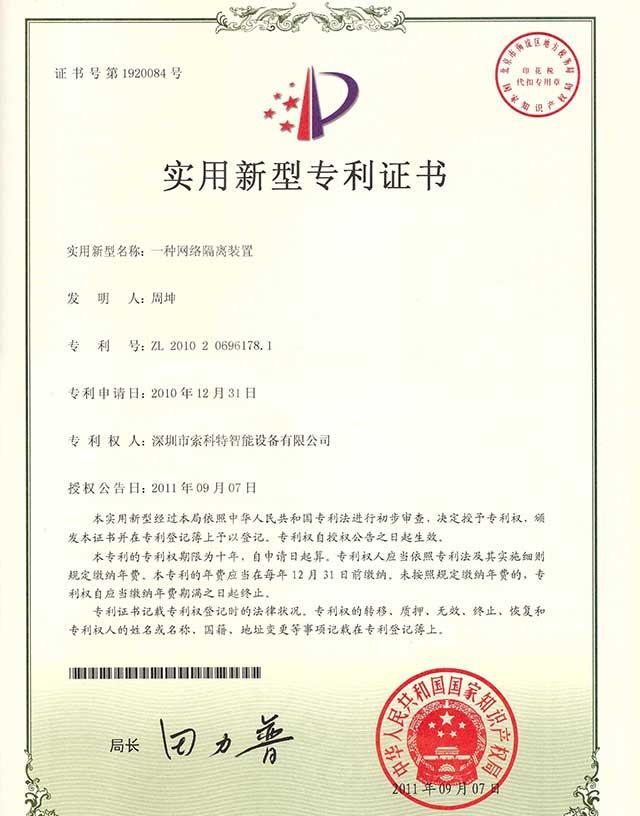 网络隔离装置专利证书