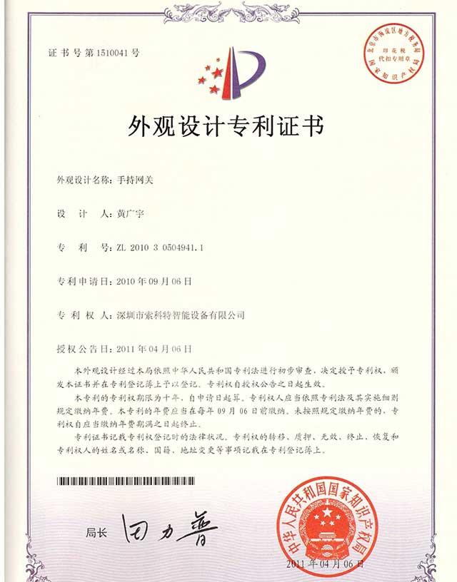 手持网关专利证书