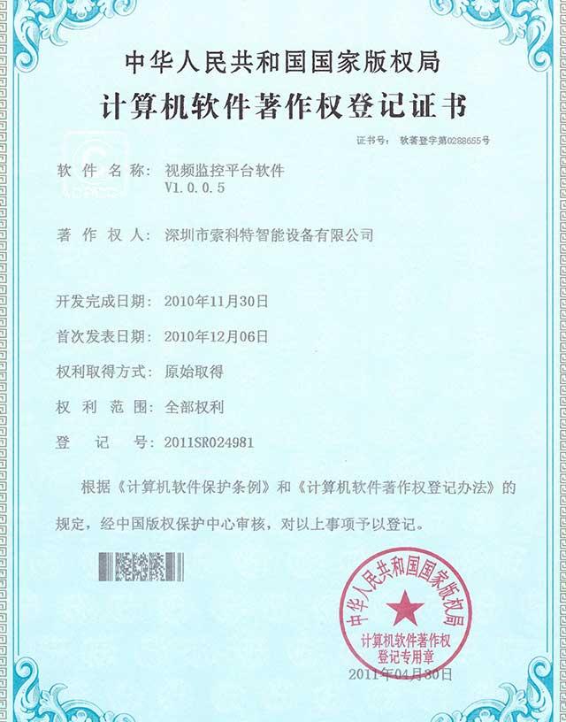 视频监控平台软件著作权登记证书