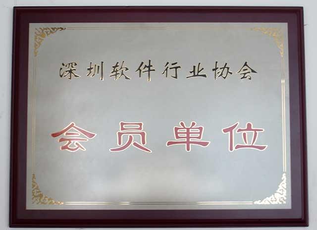 深圳软件行业协会会员单位