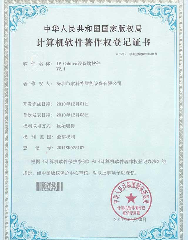 计算机软件软件登记证书