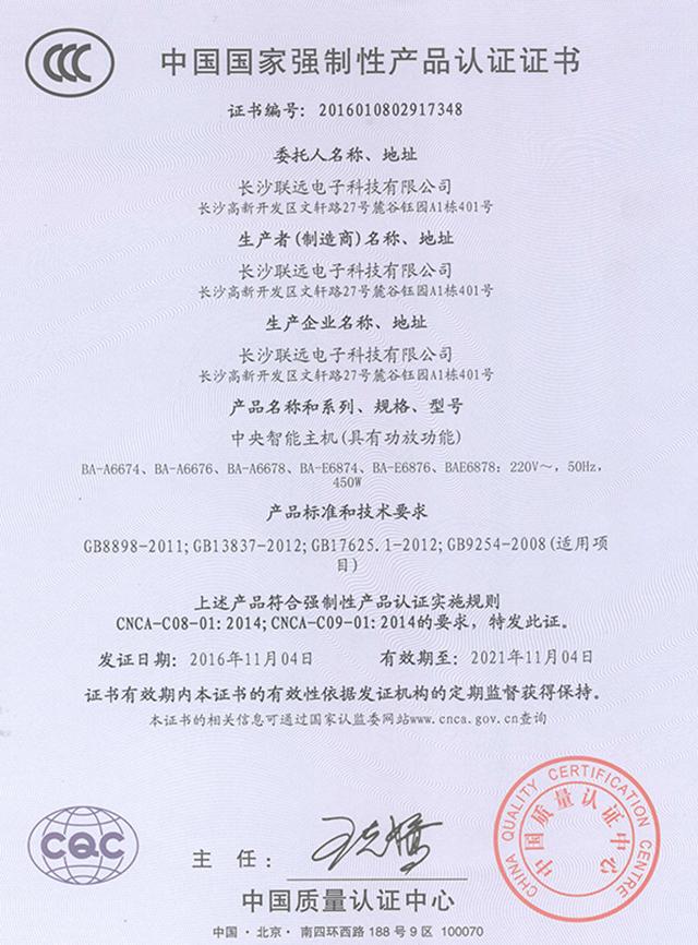 A66ccc中文证书
