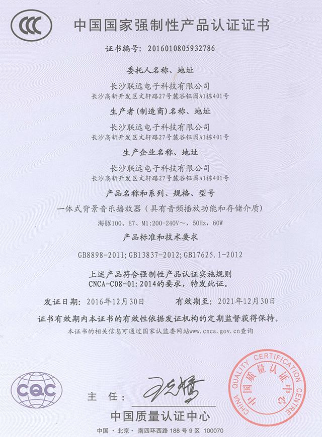 分体机ccc中文证书